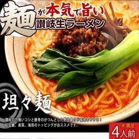 【4人前】麺が本気で旨いラーメン 担々麺 スープ付き