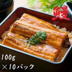 スタミナ応援【1kg(100g×10食)】鰻の蒲焼き!温める...