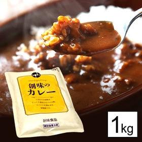 【1kg(約5~6食分)】創味のカレー レトルトパック[中辛...