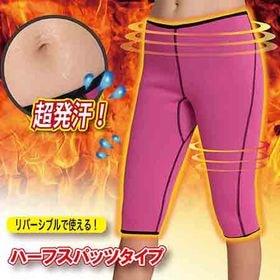 【L-LL/ブラック/ピンク】シェイプボディサウナハーフスパッツ | 3層構造で超発汗!リバーシブルで使える♪