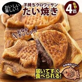 【4種類×1匹】クロワッサンたい焼き 味比べ(五色豆・極上ウ...