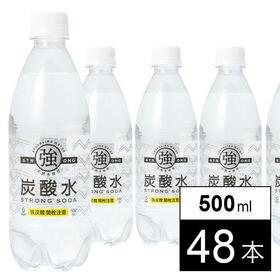[500ml×48本]強炭酸水 プレーン