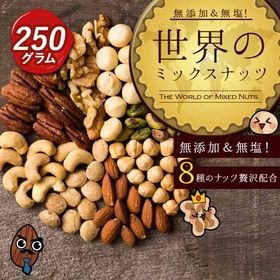 【250g】世界のミックスナッツ(8種類のナッツを絶妙配合) | まず一つかみ広げてみてください!一度食べたら、やめられない止まらない無添加&無塩ナッツ♪