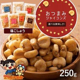 【250g】ジャイアントコーン  塩コショウ味 | ザクザク食感♪ほんのり塩コショウ味が美味しい!おつまみ&スナックをお手軽サイズでお届け!