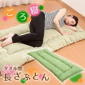 【グリーン】さわやかタオル地ごろ寝長座布団