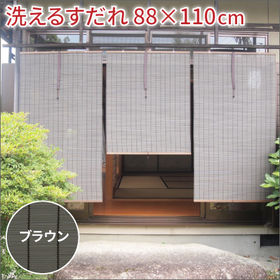 【ブラウン】洗えるすだれ 88×110cm