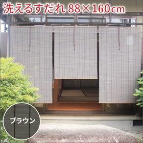 【ブラウン】洗えるすだれ 88×160cm