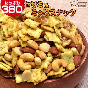 【380g】セサミ&ミックスナッツ 塩味