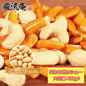 【400g】カシューナッツ 柿の種