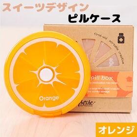 【オレンジ】可愛い スイーツ デザイン 丸形 ピルケース 7...