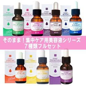【7種類フルセット】そのまま!集中ケア用美容液シリーズ