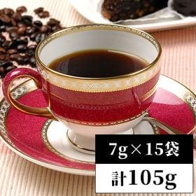 ジャーマンブレンドコーヒー「飲み方パンフ付き」 7g×15袋
