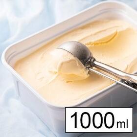【1000ml】フルーツソムリエが作ったバニラアイス