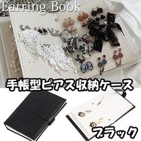 【ブラック】手帳型ピアス収納ケース