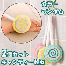 【2個セット】キャンディー軽石 (カラーランダム)