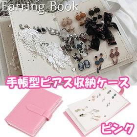 【ピンク】手帳型ピアス収納ケース