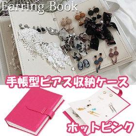 【ホットピンク】手帳型ピアス収納ケース