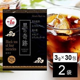 【2袋セット】ヘルシーライフ 黒の奇跡 (3g×30包) (...