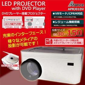 DVDプレーヤー搭載プロジェクター APRJ01DV