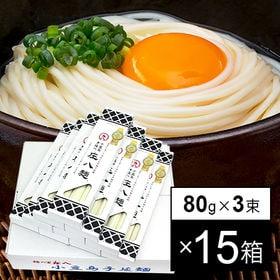 【香川】小豆島手延べ 庄八麺 80g×3束×15箱