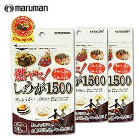 【3個】maruman 燃ヤセ!しょうが1500 90粒
