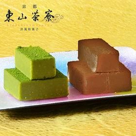 【京都】東山茶寮 生チョコレート食べ比べ(宇治抹茶・ほうじ茶...