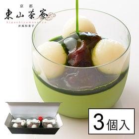 【京都】東山茶寮 宇治抹茶白玉プリン 3個入り