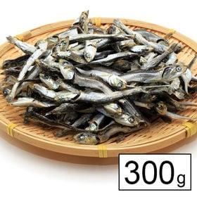 【300g】長崎県産煮干しいりこ