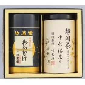 【計190g】〈竹茗堂〉静岡県産銘茶詰合せ T-40