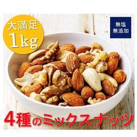 【1kg】4種ミックスナッツ 無塩 無添加