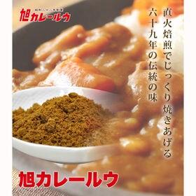 辛口【300g(約8~10食)×2パック】旭カレールウ(フレ...