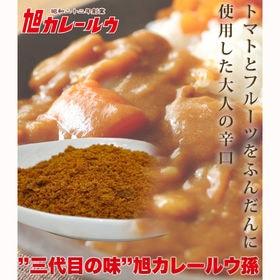 辛口【200g(約6~7食)】三代目の味 孫・旭カレールウ