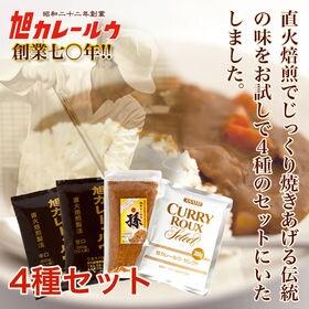 カレー専門工場が作る 旭カレールウ 4種類セット【フレーク】