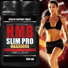 HMBスリムプロMAX36000 大容量タイプ約6ヶ月分 | ≪1袋に36000mg≫HmB成分を大幅増量して再登場!