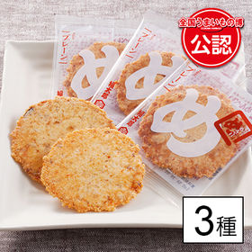 【福岡】めんべい大箱セット【3種:プレーン×1、マヨネーズ×...