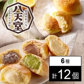 【広島】八天堂 くりーむパンひろしま檸檬パン詰合せ [計12...