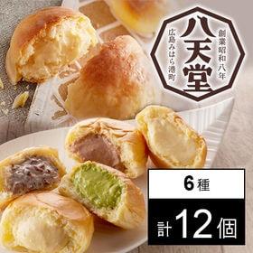 【広島】八天堂 プレミアムフローズンくりーむパン・メロンパン...