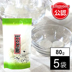 【福井】レンコンのど飴 5袋セット(計400g)[砂糖不使用...