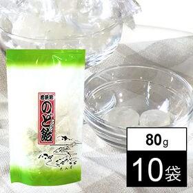 【福井】たっぷりレンコンのど飴セット 10袋(計800g)[...