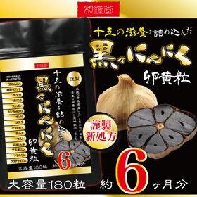 和漢堂 十五の滋養を詰め込んだ黒々にんにく卵黄粒 大容量約6...