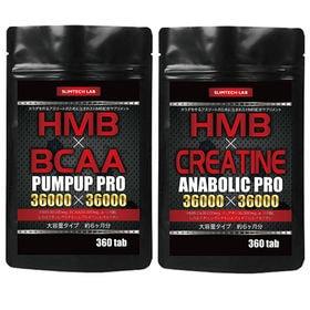 HMB×BCAAパンプアッププロ6ヶ月分 × HMB×クレア...