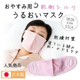 【ピンク】就寝用うるおいマスク 肌シルク