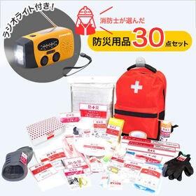 防災士が選んだ防災用品30点セット+ラジオライト