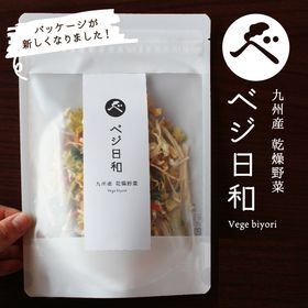 【50g】九州産 乾燥野菜 ベジ日和