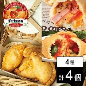 【4種計4個】モッチモチ新感覚ピザ「フリッツァ」お試しセット