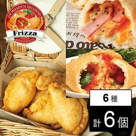 【6種計6個】モッチモチ新感覚ピザ「フリッツァ」定番セット