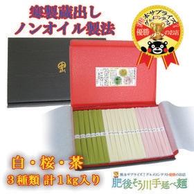 【贈答用(50g×20束)】手延べ寒製蔵出そうめん(3種 計...