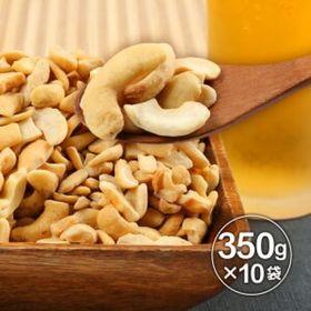 【350g×10袋】割れ カシューナッツ