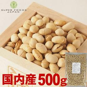 【500g】煎り大豆