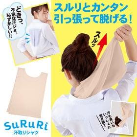 【汗ジミにさようなら!】スルリと脱げる汗取りシャツ